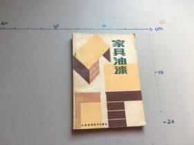 家具油漆(涂饰方法及工艺)