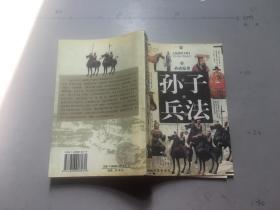 中华国学传世浩典:孙子兵法
