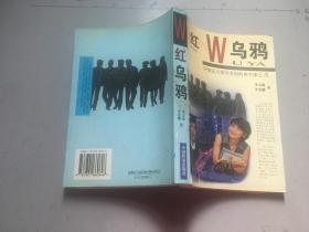 红乌鸦:中国女人留学美国的西半球之夜