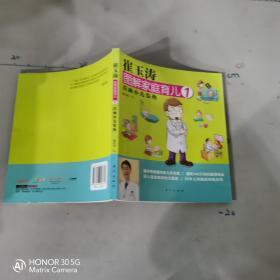 崔玉涛图解家庭育儿1