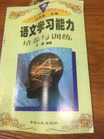 语文学习能力培养与训练