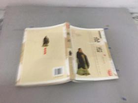 国学经典智慧丛书:论语经典珍藏