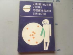 中西医结合治疗妇科常见病