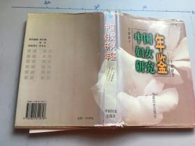 中国妇女研究年鉴:1991-1995