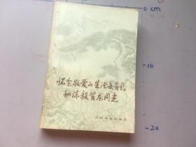 怀念敬爱的朱德委员长和陈毅贺龙同志