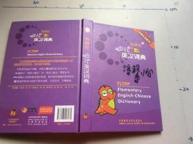 外研社点读书:外研社少儿英汉词典