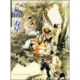 中国传统人物画系列:八仙寿星
