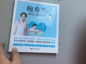 鲍秀兰谈婴幼儿养育误区