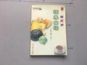 糖尿病调养食谱