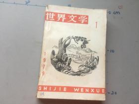 世界文学1