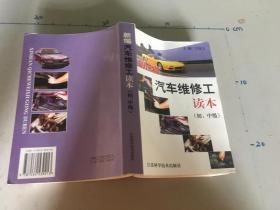 新编汽车维修工读本:初、中级
