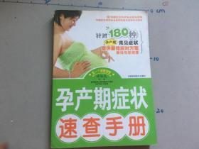 孕产期症状速查手册[][]