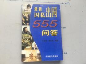 最新因私出国555问答