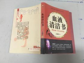 血液清洁书