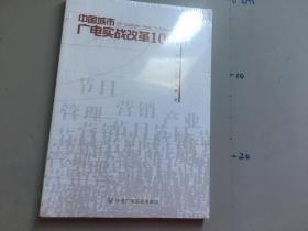 中国城市广电实战改革100问