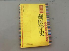 基础藏医学史