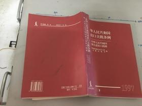中华人民共和国进出口关税条例:附:中华人民共和国海关进出口税则(1997)