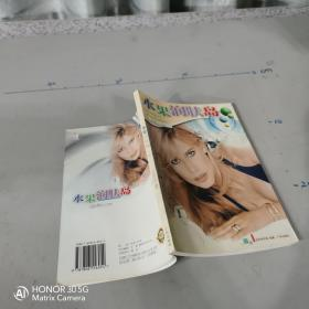 完美女人学堂.第1辑.维生素美人保鲜店