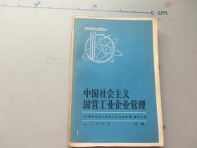 中国社会主义国营工业企业管理