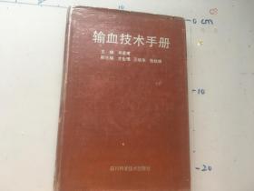 输血技术手册