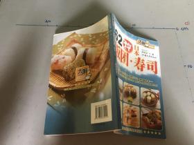 62种日本饭团·寿司——大厨家常菜