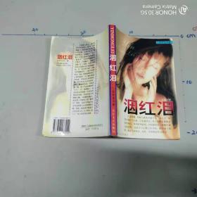 洇红泪:长篇小说