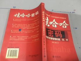 娃哈哈密码:中国式经营管理的道法术