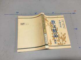 中国古代散文精品赏析上