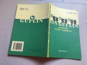 新桂林 新旅游 新享受:桂林城市新貌 城市景观 旅游新景导游
