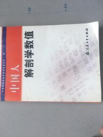 中国人解剖学数值