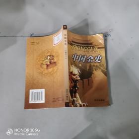 中国全史(全48卷)