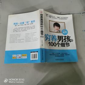 穷养男孩的100个细节(第3版)