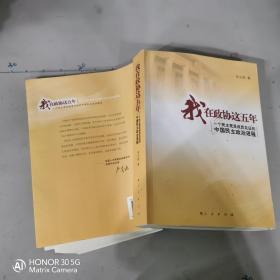 我在政协这五年:一个民主党派成员见证的中国民主政治进程