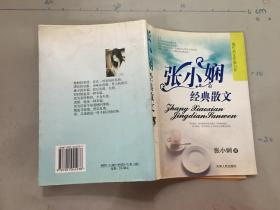张小娴经典散文