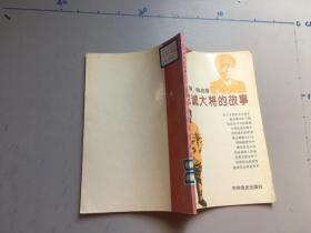 黄克诚大将的故事中国大将军的故事之三