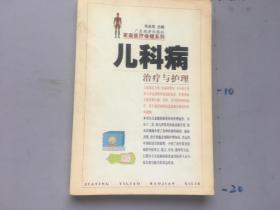 儿科病治疗与护理(新版)