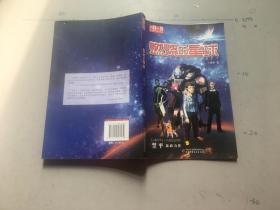 《儿童文学》金牌作家书系——燃烧的星球