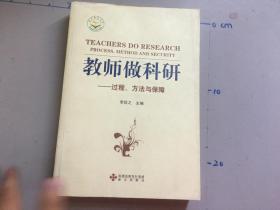 教师做科研:过程、方法与保障