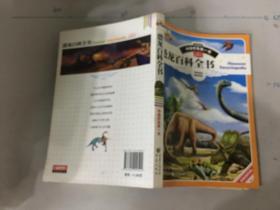 中国学生第一书-恐龙百科全书