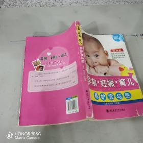 首席专家指导孕产课堂系列:孕前妊娠育儿养护宜与忌