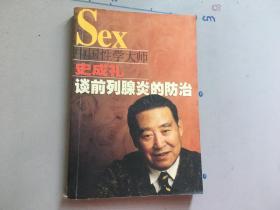 男性健康生活:中国性学大师史成礼