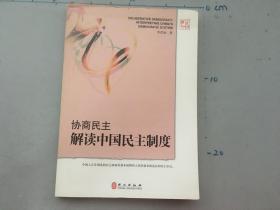 解读中国:协商民主解读中国民主制度=