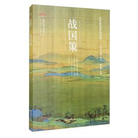 战国策-崇文国学普及文库