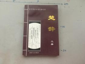 楚辞 上册