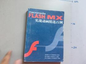 FLASH MX实战动画精选百例