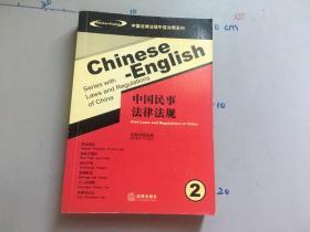 中国民事法律法规2