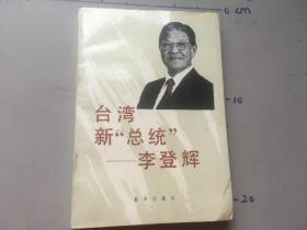 """台湾新""""总统""""【李登辉】 。"""