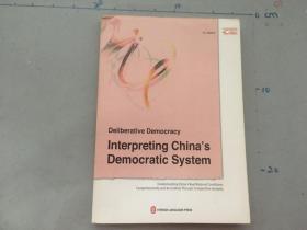 协商民主:解读中国民主制度(英)、、
