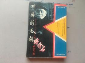 祈祷的王朝:1926-1949年蒋介石政治生涯
