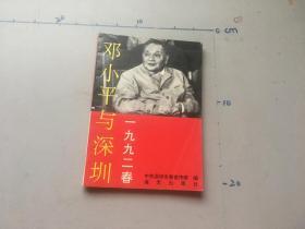 邓小平与深圳。